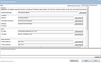 Плагин Oktell Questionnaire Shaper, Формирователь Опросных Листов и Анкет