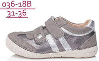 Туфли весенние спортивные кожаные для девочки D.D.Step 25 26 33 34 35 36 девочке