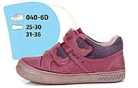 Туфли девочке D.D.Step