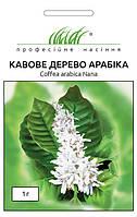 """Купить семена цветов  Кофейное дерево Арабика 1 г  ТМ """"Hem Zaden""""(Голландия)"""