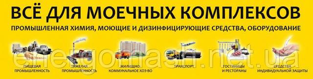Средства для мойки и дезинфекции украина