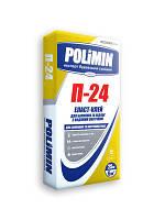 Клей для плитки эластичный Polimin П-25 , 25кг