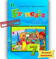 гдз французька мова 8 клас чумак кривошева