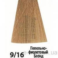 Краска для волос ЭКМИ Professional9/16 пепельно-фиол.блондSiena