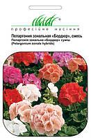 """Купить семена цветов Пеларгония Бордюр смесь 10 шт  ТМ """"Hem Zaden""""(Голландия)"""
