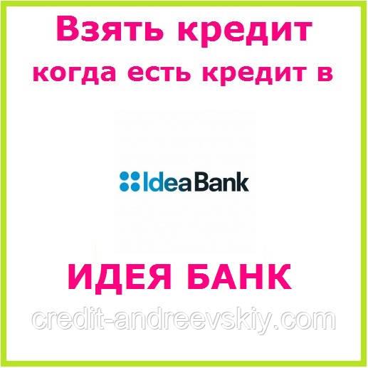 Идея банк кредит узнать