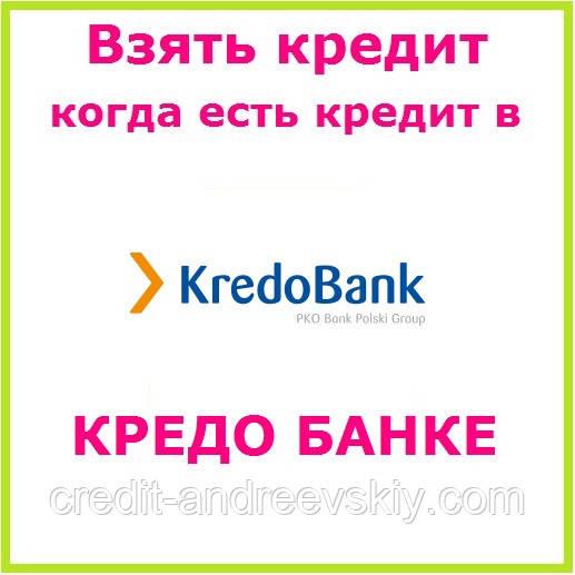 Взять кредит в банке кредо получить кредит на 100 000 рублей картой