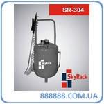 Смеситель - распылитель пневматический SR-304 SkyRack