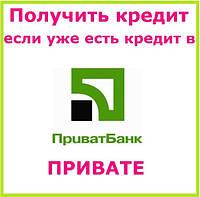 Получить кредит если уже есть кредит в привате