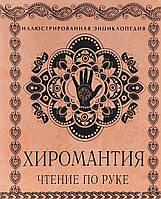 Книга. ХИРОМАНТИЯ: ЧТЕНИЕ ПО РУКЕ. БОЛЬШАЯ ИЛЛЮСТРИРОВАННАЯ ЭНЦИКЛОПЕДИЯ