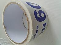Скотч самоклейка для окон 60 мм (уплотнитель)