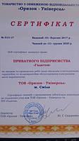 """Обновленный сертификат от ГП """"Оризон Универсал"""""""