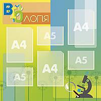 Стенд для кабинета биологии А4-3 шт, А5 -3 шт 80х80
