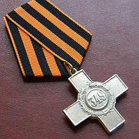 Хрест За захист Севастополя 1890 р.