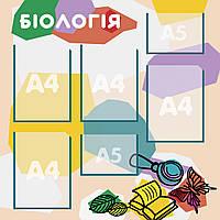 Стенд для кабинета биологии А4-3шт, А5-3 80х80