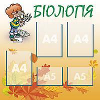 Стенд для кабинета биологии А4-3шт, А5 -2 шт 80х80