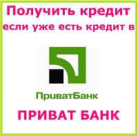 Получить кредит если уже есть кредит в приват банк