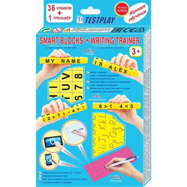 Умные кубики+тренажер для письма. англ.язык