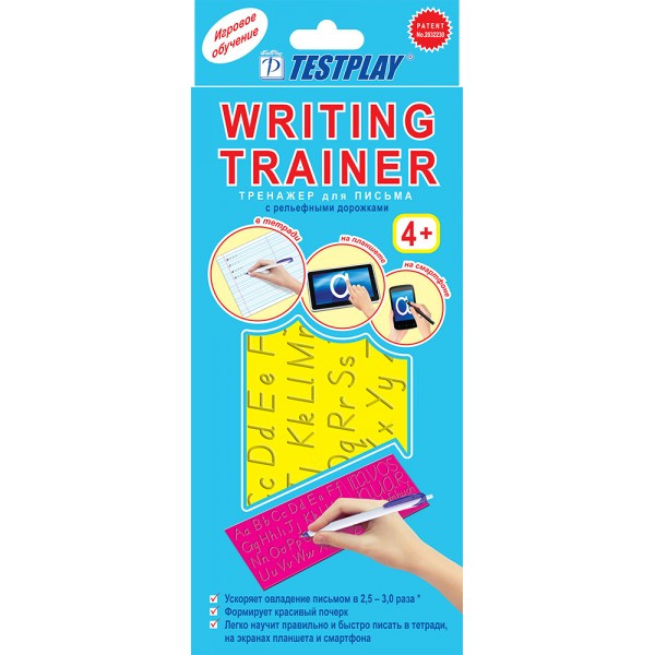 Тренажер для письма. англ.язык