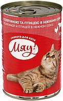 Консервы Мяу! для кошек с телятиной и птицей в нежном соусе, 415 г