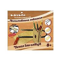 Набор для выпиливания лобзиком пенал для карандашей