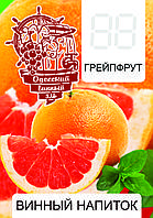 Винный напиток Грейпфрут,сидр