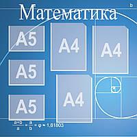 Стенд в кабинет математики А4-3шт, А5-3шт 80х80