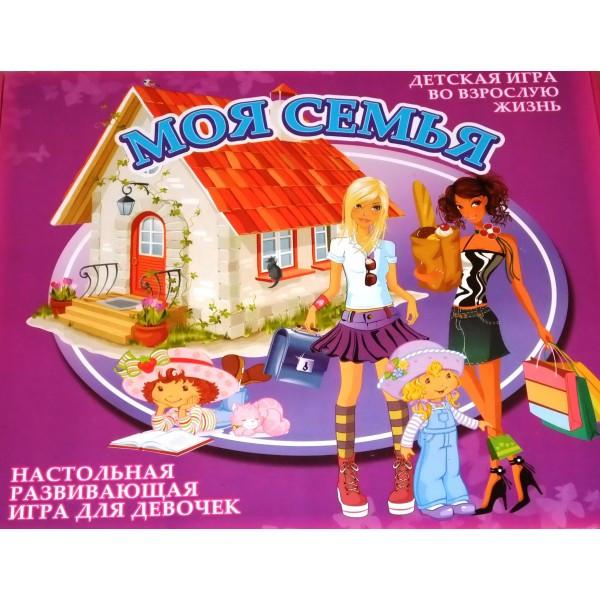 Моя семья - детская игра во взрослую жизнь Настольная игра