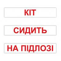 Карточки Домана. Украинский язык. Вундеркинд с пеленок. Чтение по Доману. 120 слов
