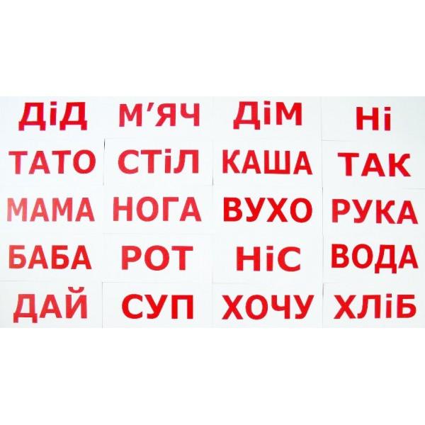 Карточки Домана. Украинский язык. Вундеркинд с пеленок. Чтение по Дома