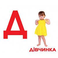 Карточки Домана. Украинский язык. Вундеркинд с пеленок. Азбука