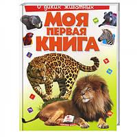Детская энциклопедия Моя первая книга о диких животных. русский\украинский язык