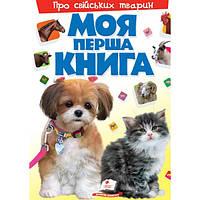 Детская энциклопедия Моя первая книга о домашних животных. русский\украинский язык
