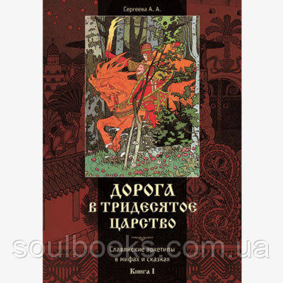 Дорога в тридесяте царство. Слов'янські архетипи в міфах і казках (два томи). Олександра Сергєєва