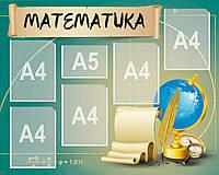 Стенд в кабинет математики А4-5шт, А5-1шт 80х80