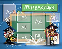 Стенд в кабинет математики А4-2шт, А5-5шт 80х80
