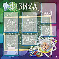 Стенд в кабинет физики А4-4шт, А5-2шт 80х80