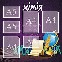 Стенд в кабинет химии А4-3шт,  А5-3шт 80х80