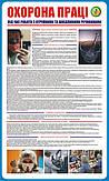 """Плакаты и профстенды для охраны труда. ЧП """"Галатея"""" поможет выбрать"""