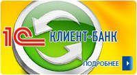 "Обмен данными между ""1С:Предприятие 8"" и системами ""Клиент-Банк"""