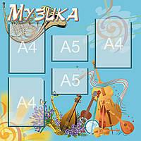 Стенд в кабинет музыки А4-3 шт, А5-2шт 80х80