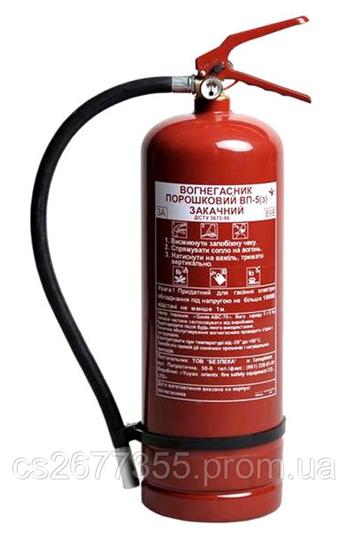 Вогнегасник порошковий ВП-5 (ОП-5)