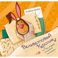 Вельветовый Кролик, или Как игрушки становятся настоящими. Марджери Уильямс