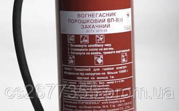 Вогнегасник порошковий ВП-8 (ОП-8)