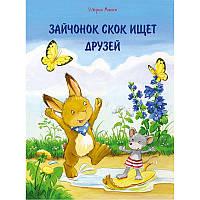 Зайчонок Скок ищет друзей. Маске Ульрих