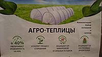Парник мини теплица Подснежник 12 метров 50г/м2, фото 1