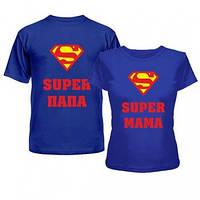 """Парные футболки """"Супер папа — супер мама"""""""