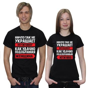 """Парные футболки """"Удачный выбор"""""""