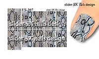 Слайдер дизайн (водная наклейка) для ногтей VS-207