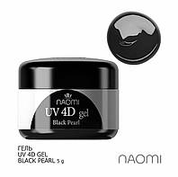 Гель Naomi UV 4D Gel Black Pearl 5 гр